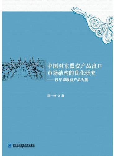 中国对东盟农产品出口市场结构的优化研究——以早期收获产品为例