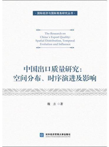 中国出口质量研究:空间分布、时序演进及影响