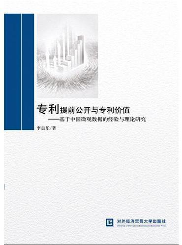 专利提前公开与专利价值——基于中国微观数据的经验与理论研究