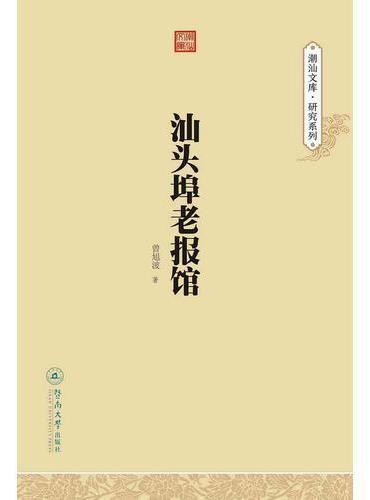汕头埠老报馆(潮汕文库·研究系列)