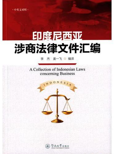印度尼西亚涉商法律文件汇编=A Collection of Indonesian Laws concerning Business