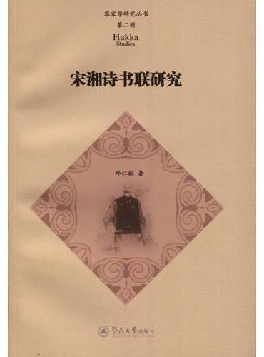 宋湘诗书联研究(客家学研究丛书·第二辑)