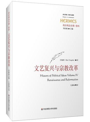 政治观念史稿(卷四):文艺复兴与宗教改革