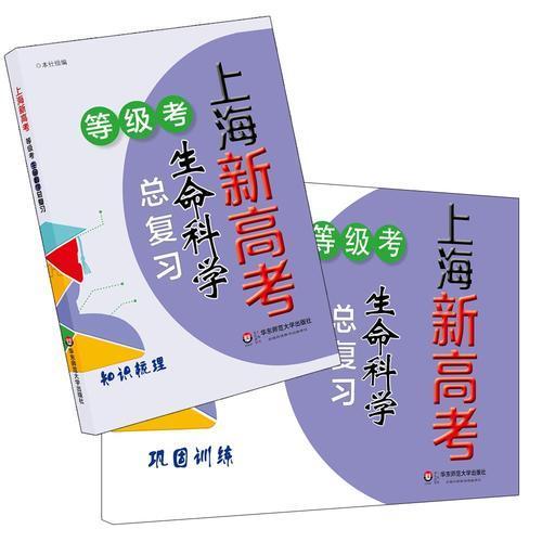 上海新高考·等级考·生命科学总复习