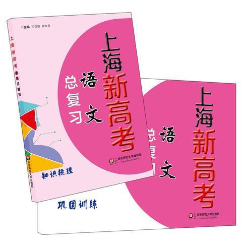 上海新高考·语文总复习
