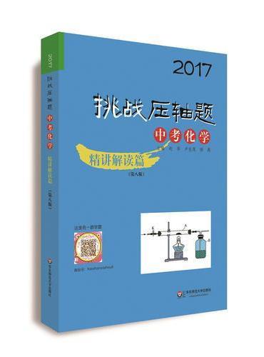 2017挑战压轴题·中考化学-精讲解读篇(第八版)