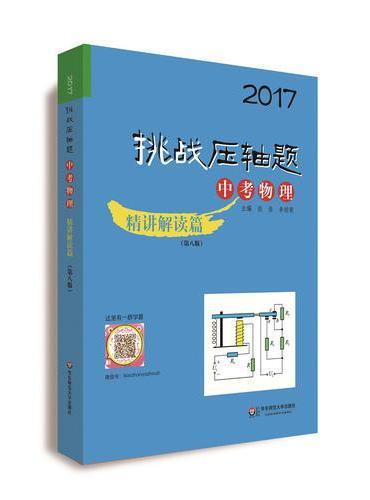 2017挑战压轴题·中考物理-精讲解读篇(第八版)