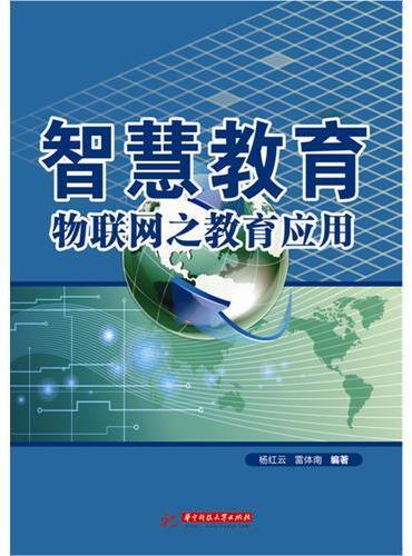 智慧教育:物联网之教育应用