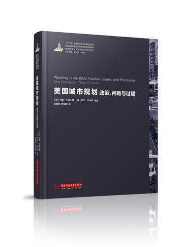 世界城镇化理论与技术译丛--美国城市规划:政策、问题与过程