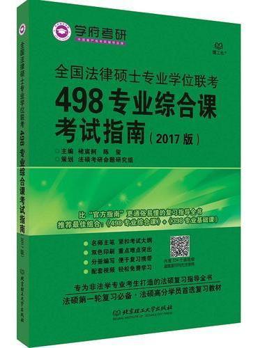 全国法律硕士专业学位联考498专业综合课考试指南