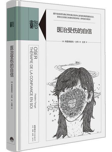 知心书·第二辑:医治受伤的自信