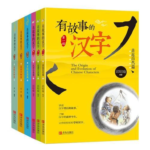 有故事的汉字 第1辑+第2辑(全6册)
