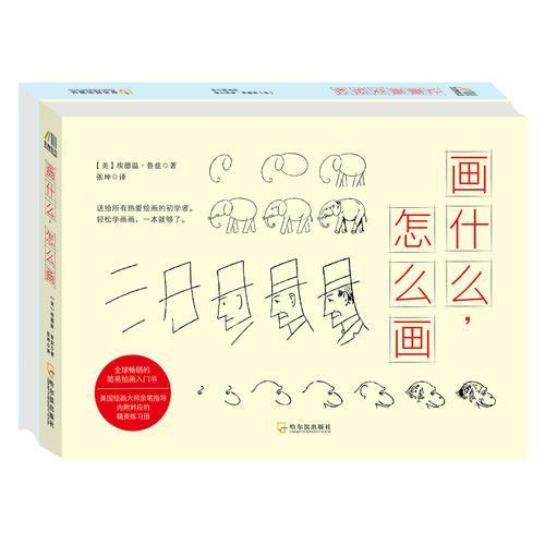 轻松学画画系列(让画画变轻松+画什么怎么画)(套装共2册)