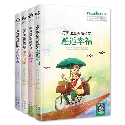 每天读点美丽英文 巧遇智慧+生而为赢+邂逅幸福+找谁倚靠(全套4册)