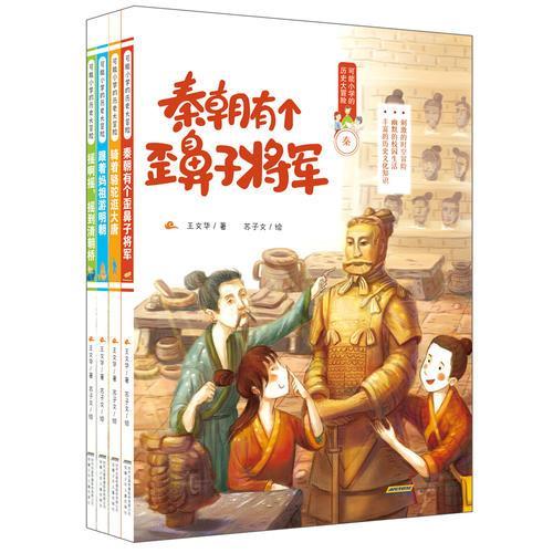 可能小学的历史大冒险(4册套装)