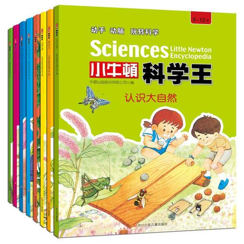 小牛顿科学王(套装共8册)