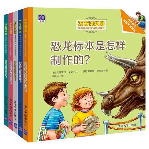 万万没想到:德国经典儿童科普翻翻书第二辑(套装共5册)