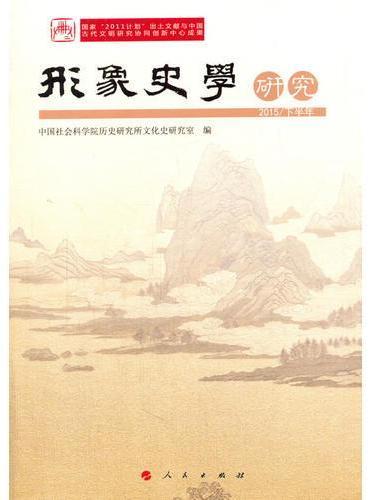 形象史学研究(2015/下半年)