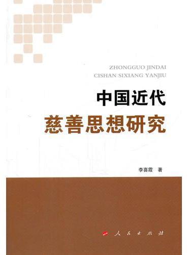 中国近代慈善思想研究