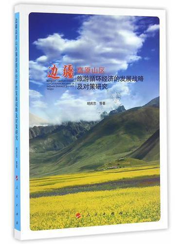 边疆高原山区旅游循环经济的发展战略及对策研究
