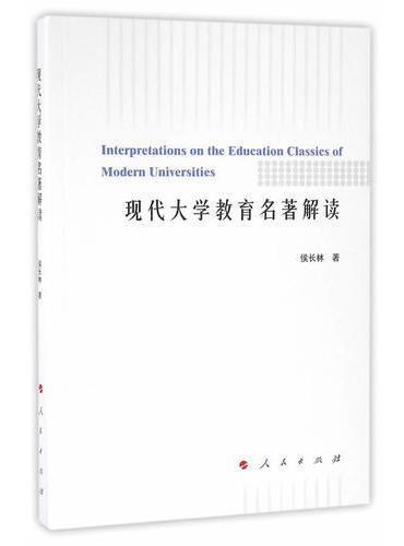 现代大学教育名著解读
