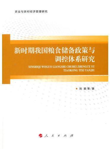 新时期我国粮食储备政策与调控体系研究(农业与农村经济管理研究)