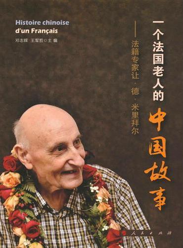 一个法国老人的中国故事——法籍专家让·德·米里拜尔