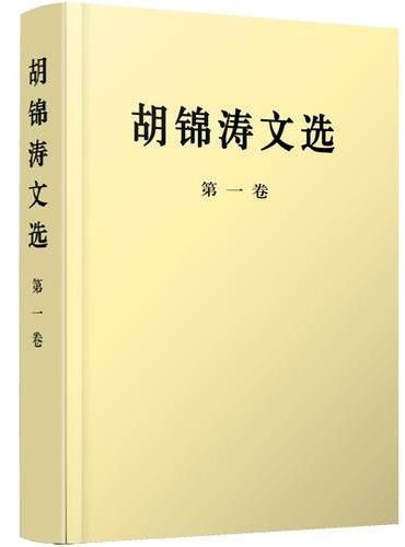 胡锦涛文选(平装第一卷)