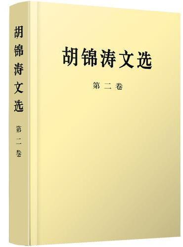 胡锦涛文选(平装第二卷)