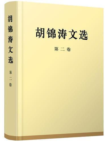 胡锦涛文选(精装第二卷)