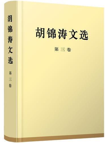 胡锦涛文选(精装第三卷)