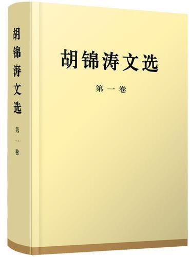 胡锦涛文选(特精装第一卷)