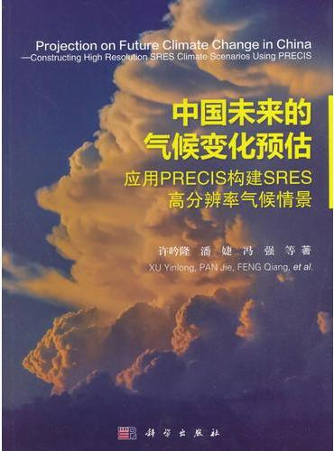 中国未来的气候变化预估——应用PRECIS构建SRES高分辨率气候情景