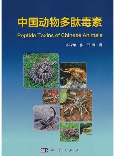 中国动物多肽毒素