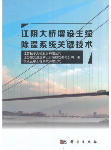 江阴大桥增设主缆除湿系统关键技术
