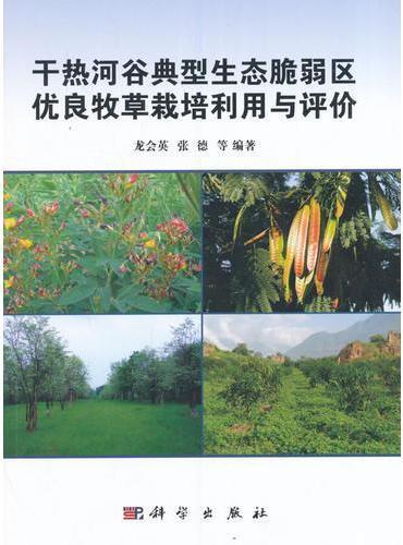 干热河谷典型生态脆弱区优良牧草栽培利用与评价
