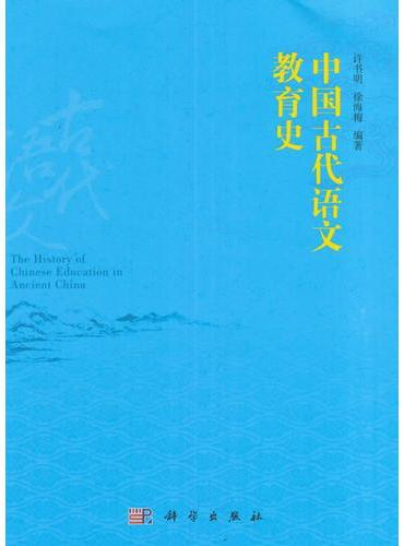 中国古代语文教育史