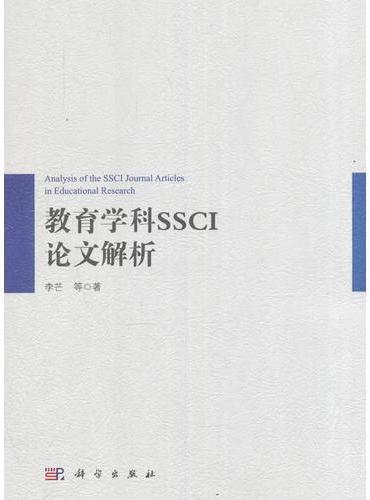 教育学科SSCI论文解析