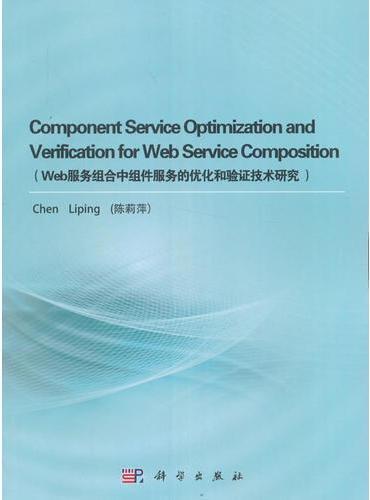 Web服务组合中组件服务的优化和验证技术研究(英文版)