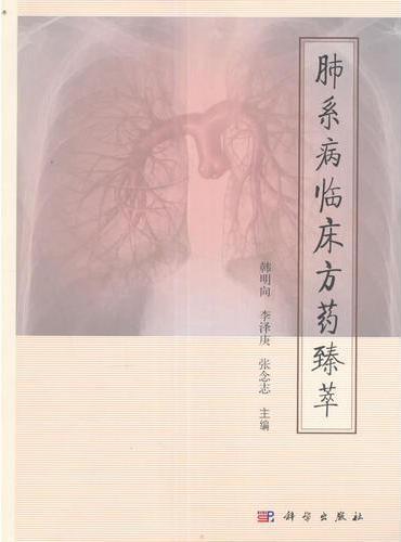 肺系病临床方药臻萃