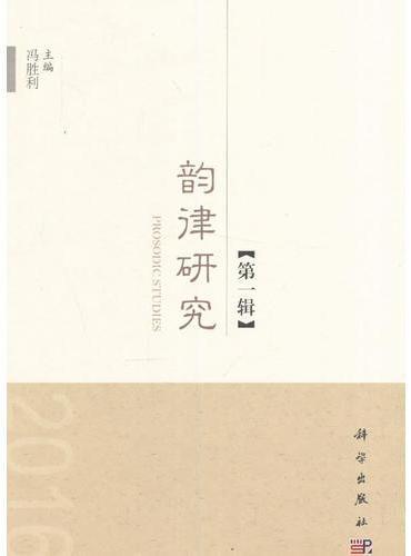 韵律研究(第一辑)