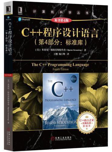 C++程序设计语言(第4部分:标准库)(原书第4版)