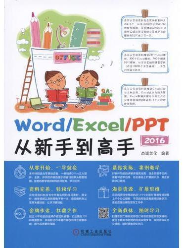 Word/Excel/PPT 2016从新手到高手