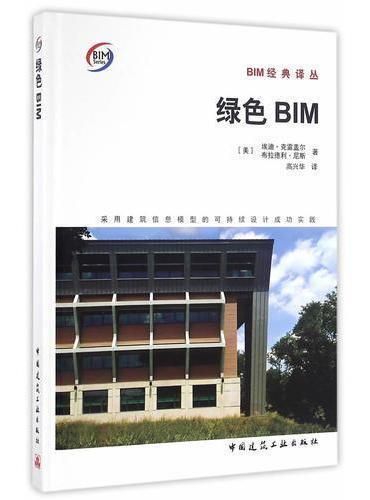 绿色BIM采用建筑信息模型的可持续设计成功实践