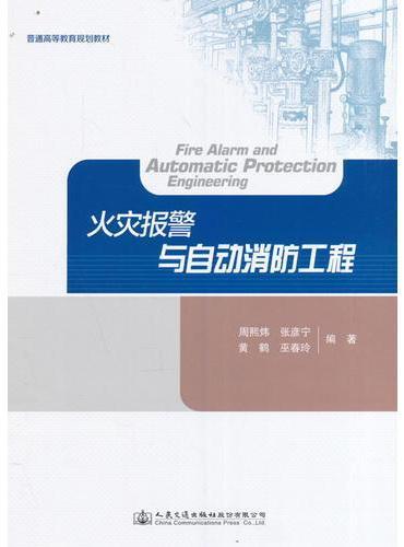 火灾报警与自动消防工程