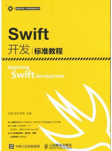 Swift开发标准教程