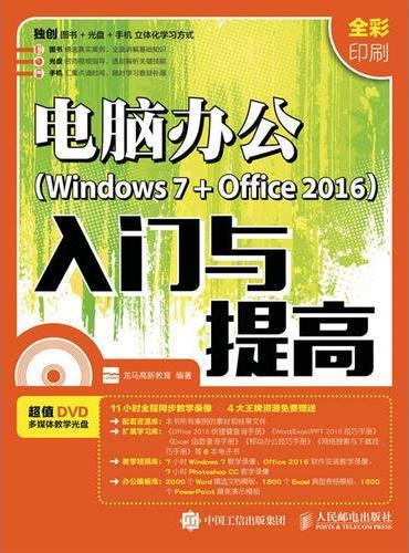 电脑办公 Windows 7+Office 2016 入门与提高