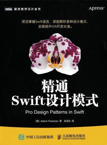 精通Swift设计模式