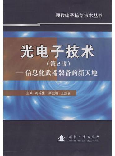 光电子技术(第2版)(黑白版)
