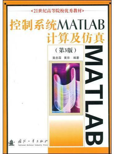 控制系统MATLAB计算及仿真(第3版)